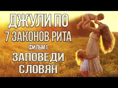 Джули По | 7 ЗАКОНОВ РИТА | ЗАПОВЕДИ СЛАВЯН | Фильм 1