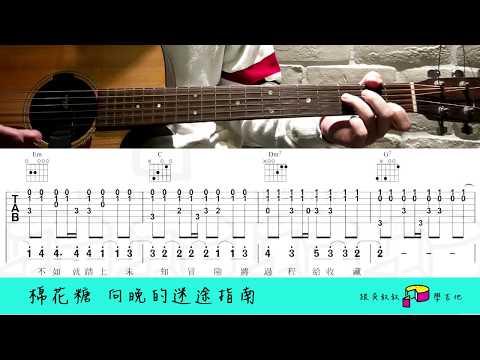 棉花糖《向晚的迷途指南》吉他譜 跟吳叔叔一塊蛋糕學吉他