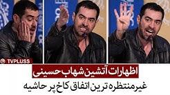 اظهارات آتشین شهاب حسینی؛ غیرمنتظره ترین اتفاق کاخ پر حاشیه