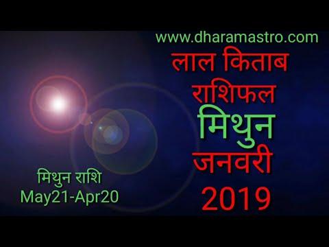 [HINDI] लाल किताब का मिथुन राशिफल(May21-Jun20) जनवरी 2019, Lal kitab Prediction for Gemini Jan 2019