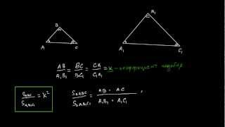 Отношение площадей подобных треугольников