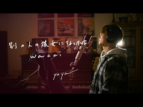 別の人の彼女になったよ / wacci Unplugged cover by Yuya フル歌詞 - YouTube