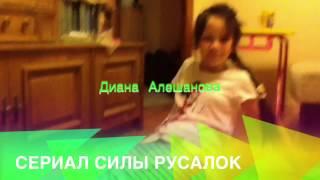 Заставка к сериалу Силы Русалок/BLACK ROSE