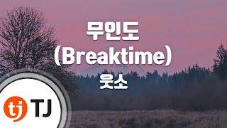 Download [TJ노래방] 무인도(Breaktime) - 웃소(Wootso) / TJ Karaoke