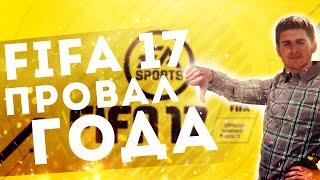 ПОИГРАЛ В FIFA 17 - РАЗОЧАРОВАН!(, 2016-09-07T13:00:01.000Z)