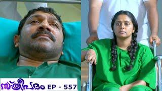 Sthreepadam   Episode 557 - 23 May 2019   Mazhavil Manorama