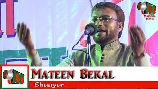 Mateen Bekal, Kurum Akola Mushaira, HAZRAT BABA GORE SHAHID URS, 15/02/2017, Mushaira Media