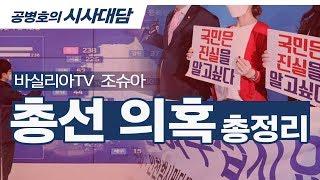 총선 의혹, 총정리 [공병호TV]