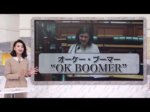 The Ace & TJ Show - OK BOOMER Explained on Japanese TV