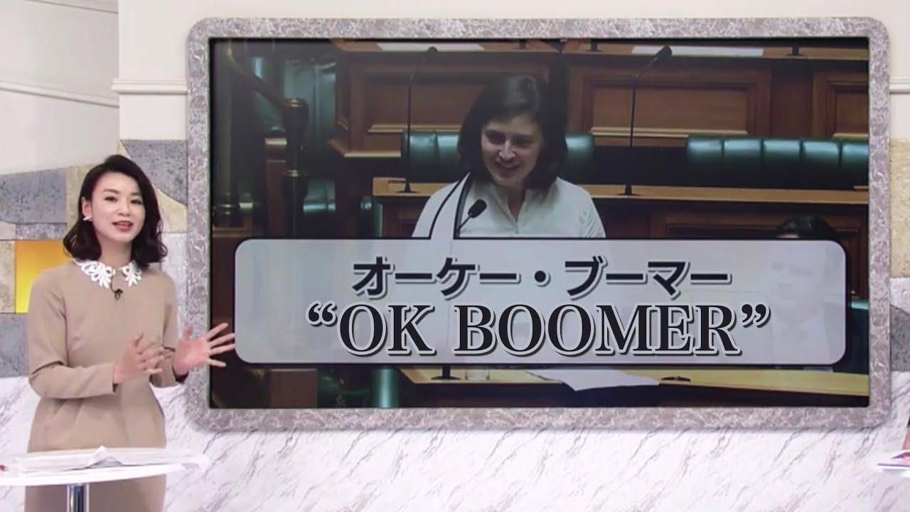 OK BOOMER explained on Japanese TV