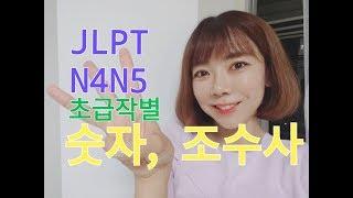 [초급일본어/기초일본어…