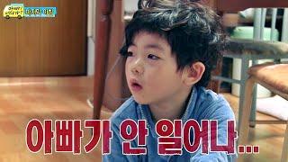 [HOT]Dad!where are you going? 아빠어디가- Seung-bin &Ri-hwan 성빈&리환 꺄르륵 20150118