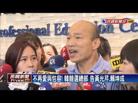 不再愛與包容!韓競選總部 告黃光芹、賴坤成-民視新聞