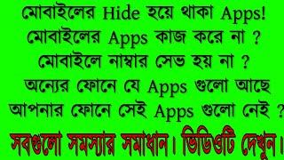 Hidden apps on Android || Phone Apps Not Working || Unable to save contact solved problem ||