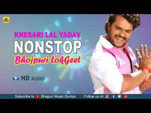 Khesari Lal Nonstop Lokgeet 2018 || Best Lokgeet Of Bhojpuri Song || Superhit Bhojpuri Lokgeet Songs