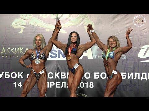 КУБОК МОСКВЫ ПО БОДИБИЛДИНГУ 2018, женский бодибилдинг