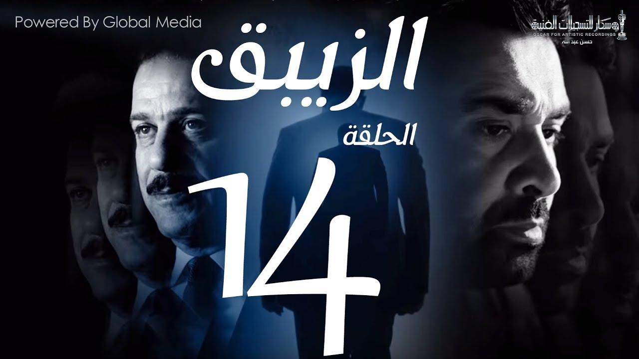 مسلسل الزيبق HD - الحلقة 14- كريم عبدالعزيز وشريف منير