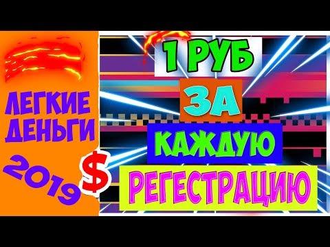 Заработок в интернете без вложений - 1 рубль за регистрацию