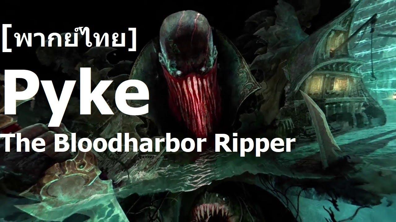 [พากย์ไทย] Pyke- The Bloodharbor Ripper Teaser