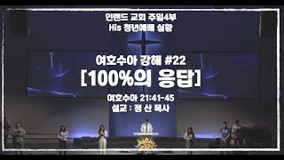 [100%의 응답]  HIS 주일예배실황 | 정산 목사 | 여호수아 ep. 22  (1/3/2021)