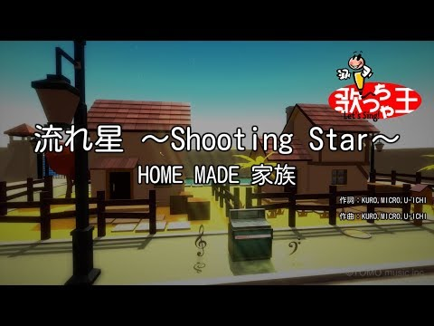 Клип HOME MADE 家族 - 流れ星 ~Shooting Star~