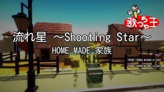 【カラオケ】流れ星 〜Shooting Star〜/HOME MADE 家族