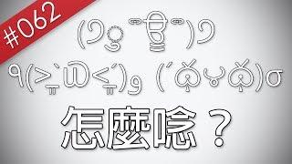 【阿哲】顏文字怎麼唸? - EP.4 [#062]