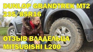 DUNLOP GRANDTREK MT2 235/85R16 отзыв владельца Mitsubishi L200(В этом видео рассказываю о своих впечатлениях от грязевой резины DUNLOP GRANDTREK MT2 235/85R16. Для сотрудничества:..., 2016-03-28T14:55:06.000Z)