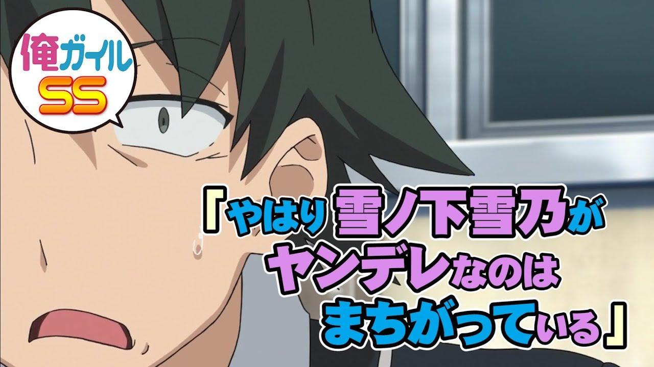 ガイル 修羅場 俺 ss