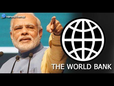 WORLD BANK (IBRD) सबसे सरल सबसे आसान