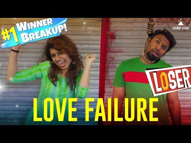 Eruma Saani | LOVE FAILURE