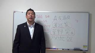 森友追及のジャーナリスト・菅野完氏に米警察から逮捕状が出ていた