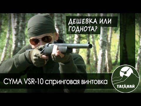 видео: [Обзор от СК Таганай] Спринг VSR-10 Cyma (cm 701)