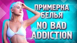 👙 ПРИМЕРЯЮ БЕЛЬЕ NO BAD ADDICTION