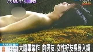 世新圖傳系畢業作品展 女學生全裸入鏡