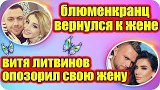 ДОМ 2 НОВОСТИ ♡ Раньше Эфира 8 марта 2019 (8.03.2019).