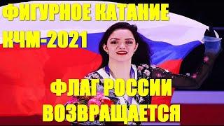 Фигурное катание Командный чемпионат мира 2021 Япония Флаг России возвращается