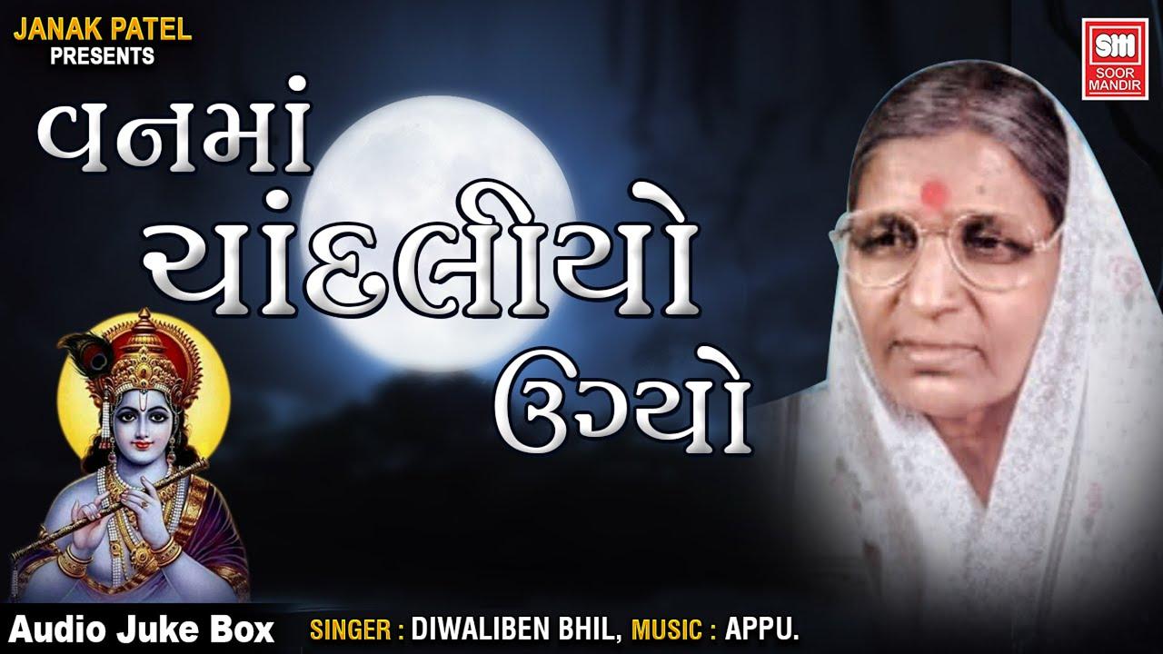 Van Ma Chandliyo Ugyo Re - Gujarati Lokgeet - Diwliben Bhil - Soormandir