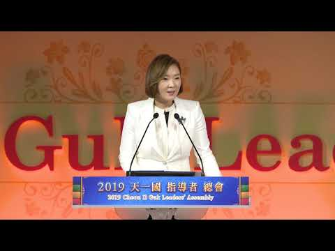 20190818 - Sun Jin Nim at Leaders Assembly 2019