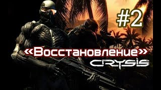BAND FROM #HELL#► (Алко.)Let's Play ► Crysis ► Восстановление #2