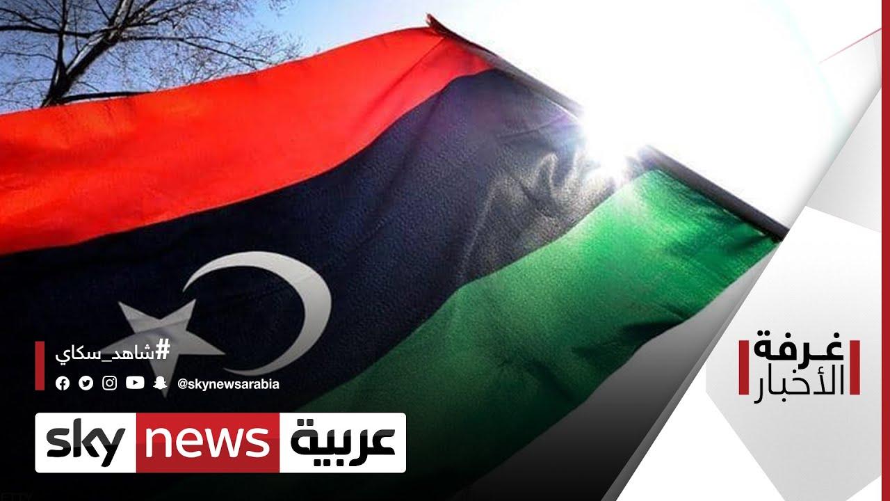 الحكومة الليبية.. واشنطن تضغط لمنحها الثقة   غرفة الاخبار
