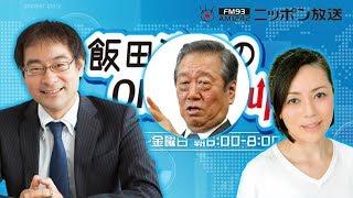AM1242 / FM93 ニッポン放送 http://www.1242.com 飯田浩司のOK! Cozy u...