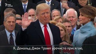 Дональд Трамп склав присягу президента США