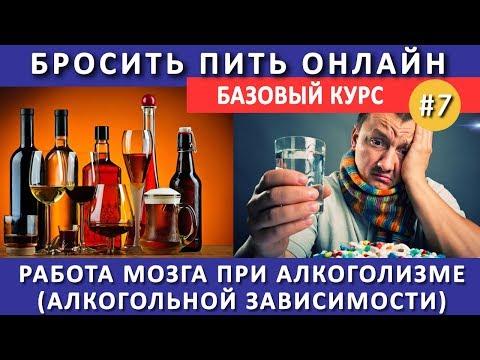 #7. Повреждение мозга при алкоголизме. Адаптация опиатных рецепторов к алкоголю