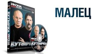 Download группа БУТЫРКА - Малец / ИКОНА Mp3 and Videos