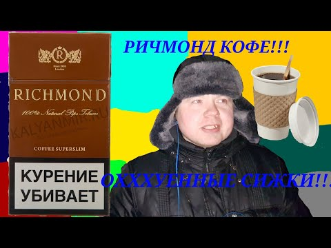Обзор  RICHMOND COFFEE SUPERSLIM