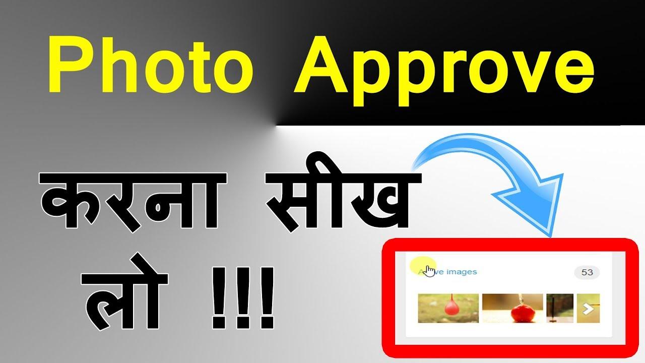 Photo Approve Karana sikh lo ? make money online through ...