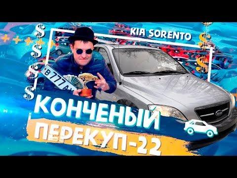 #22 Kia Sorento II или НЕЛИКВИД из Нижнего))