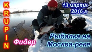 Рыбалка на Москва-реке. Фидер. 13 марта 2016 г.