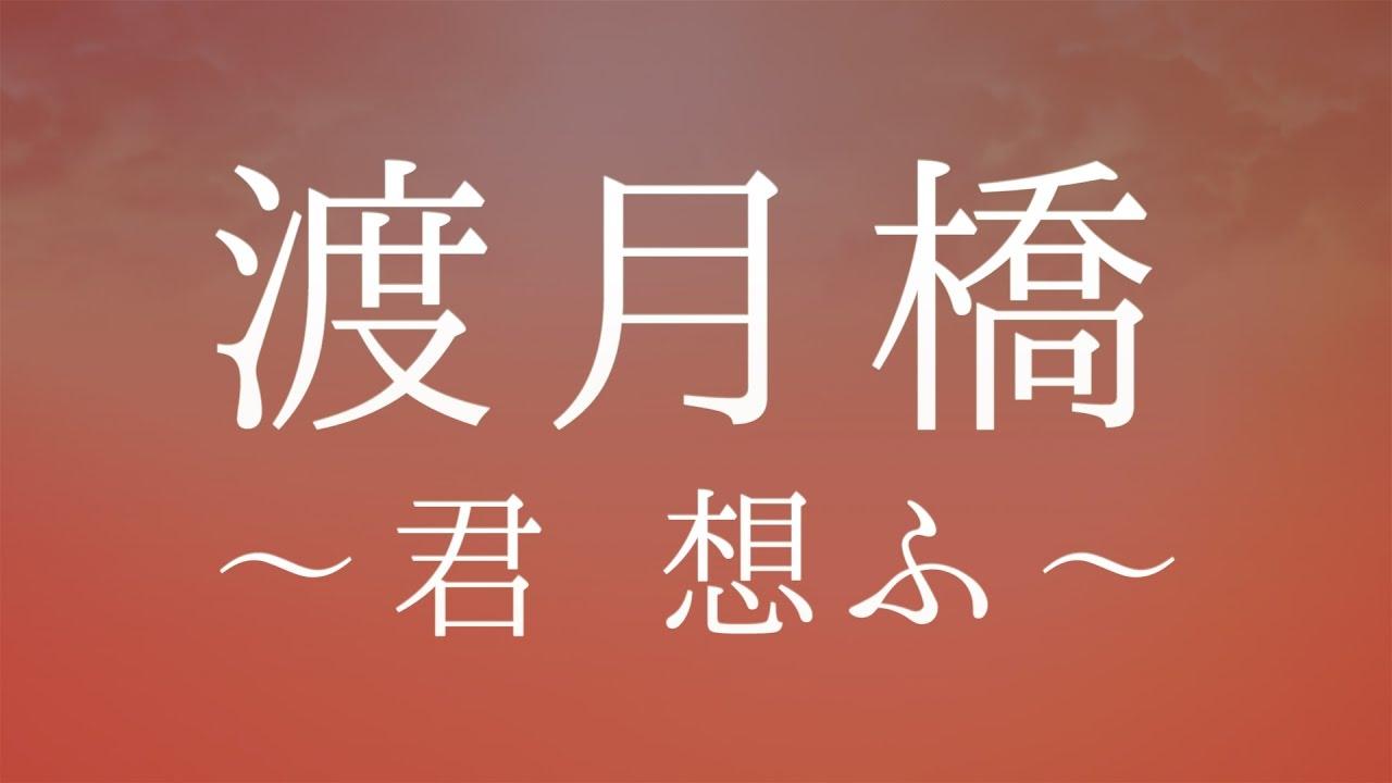 倉木麻衣/渡月橋 ~君 想ふ~(アニメ映画『名探偵コナン から紅の恋歌(ラブレター)』主題歌)